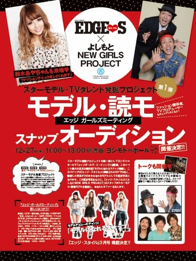 「モデル・読モ スナップオーディション」開催決定/「EDGE STYLE」1月号/画像提供:双葉社
