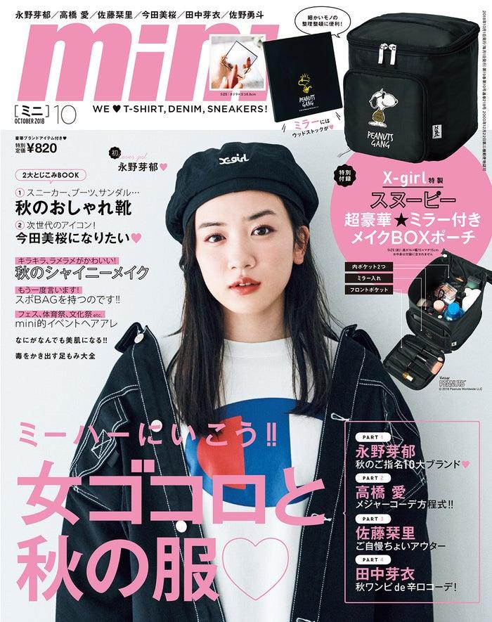 「mini」10月号(宝島社、2018年9月1日発売)表紙:永野芽郁(提供画像)