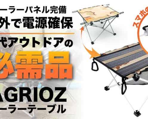 太陽光パネル搭載のテーブルなら、屋外で電源確保できる!1.8kgの軽量アルミ製で持ち運びも簡単