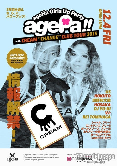 "agePa!! feat.CREAM ""CHANGE"" CLUB TOUR 2015 Official Media by modelpress"
