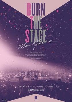 BTS(防弾少年団)初の映画、日本公開決定 約300日間に密着<Burn the Stage : the Movie>