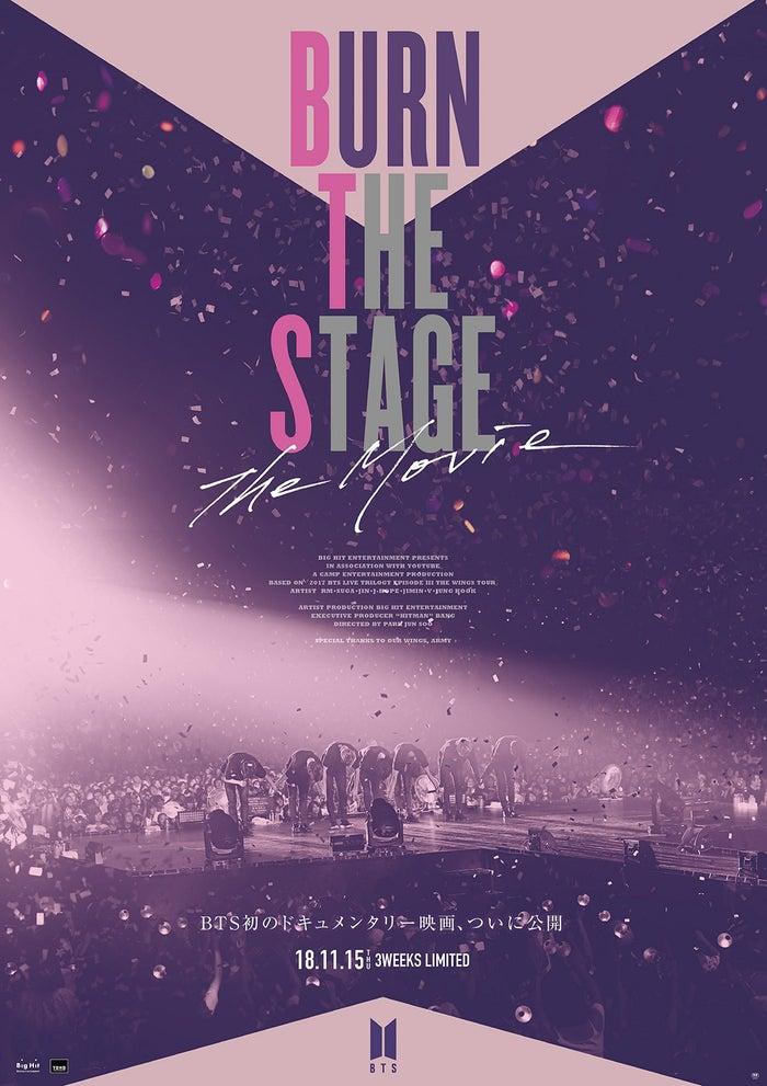 映画『Burn the Stage : the Movie』ポスタービジュアル(C)2018 BIG HIT ENTERTAINMENT Co.Ltd., ALL RIGHTS RESERVED.