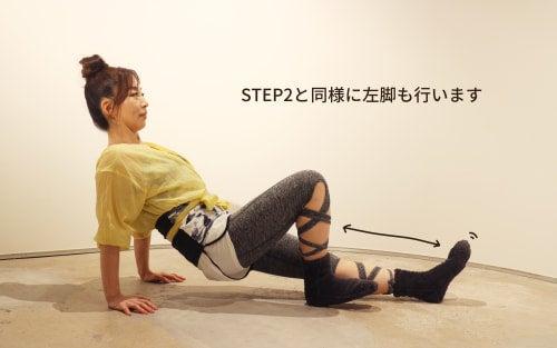 STEP2と同様に左脚も行います