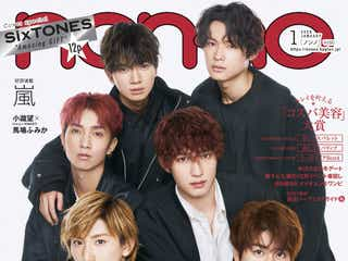 SixTONES、デビュー前グループ初「non-no」表紙飾る