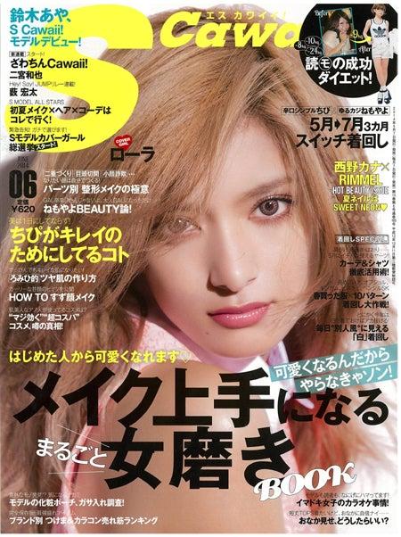 「S Cawaii!」6月号(主婦の友社、2014年5月7日発売)表紙:ローラ