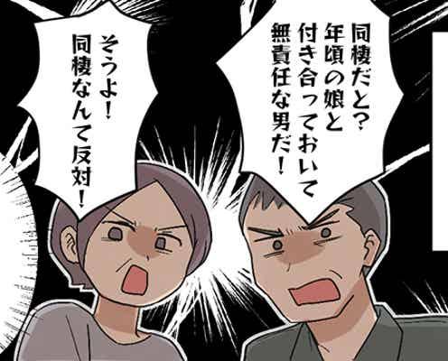 【漫画】同棲したら結婚が遠のくって本当? 家族に反対された結果…