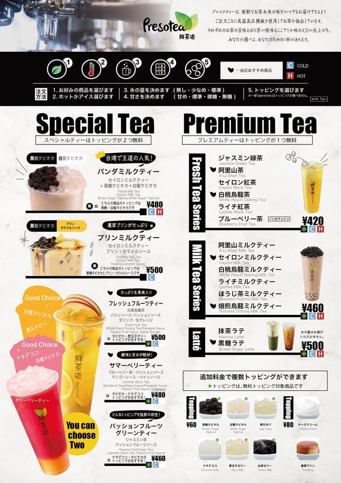 PRESOTEA 西武新宿ペペ店/画像提供:ネットタワー