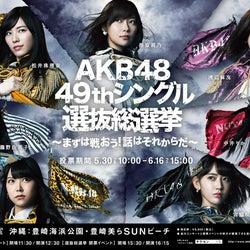 AKB48選抜総選挙に関して発表 沖縄が記録的な大雨・豪雨