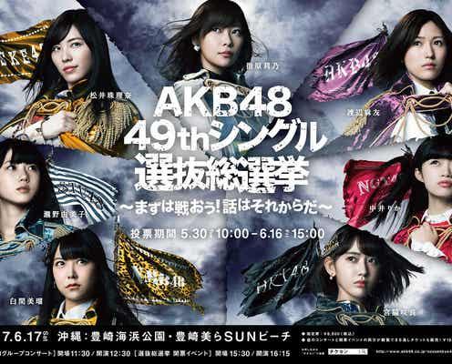 AKB48選抜総選挙イベント中止、沖縄入りファンへの対応を発表