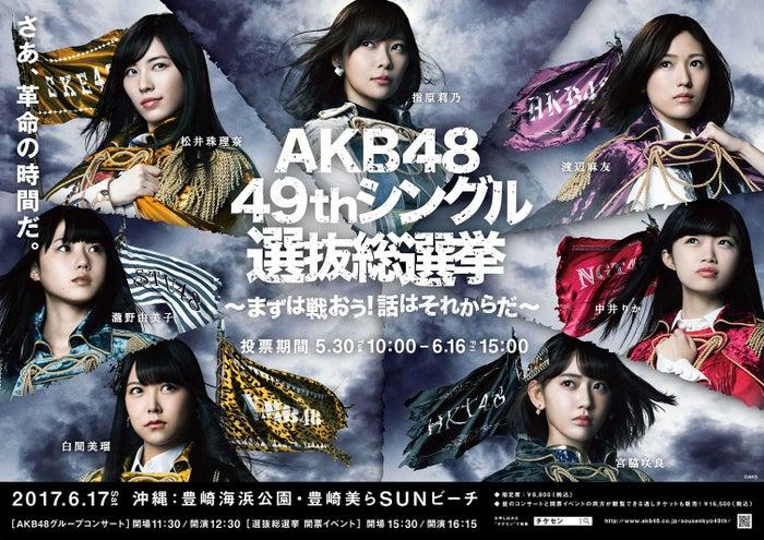 AKB48第9回選抜総選挙(C)フジテレビ
