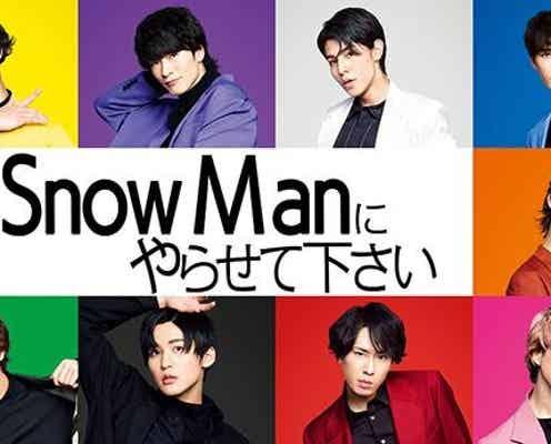 Snow Manの冠番組「それSnow Manにやらせて下さい」がParavi、TVer、TBS FREEで見逃し配信スタート