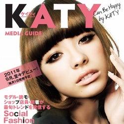 ソーシャルファッション誌「KATY(ケイティ)」創刊!モデルオーディション開催