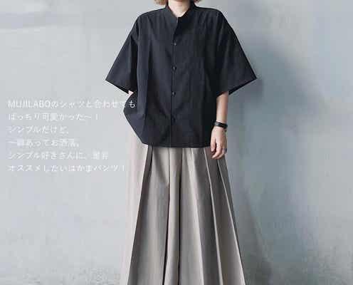 これも【無印】!? オシャレさんも夢中の「デザイン系パンツ」