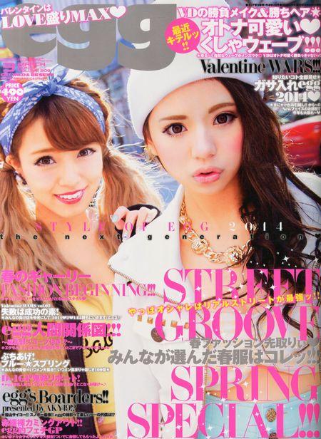 「egg」3月号(大洋図書、2014年2月1日発売)表紙:えりちょす、みほっこ