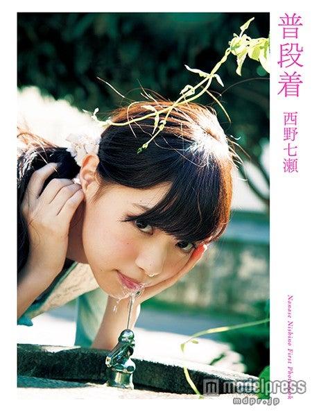 西野七瀬ファースト写真集『普段着』(2月18日発売、幻冬舎)