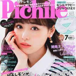 雑誌「Pichile」7月号(学研パブリッシング、2015年6月1日発売)表紙:福原遥