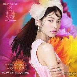瞳にやさしいコスメコンタクト「NADESHOKO COLOR(ナデシコ カラー)」