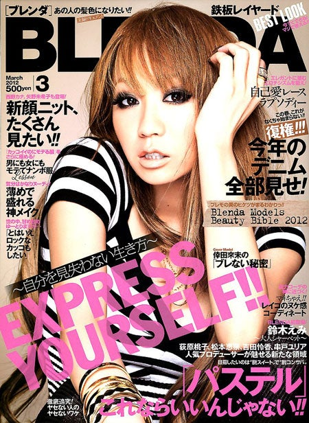 「BLENDA」3月号(角川春樹事務所、2012年2月7日発売)表紙:倖田來未