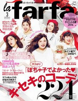 「la farfa」3月号(ぶんか社、2016年1月20日発売)表紙:(左上から時計回り)もも、安藤うぃ、後藤聖菜、えんどぅー、ルビー