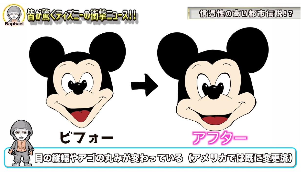 【ディズニー都市伝説】4月にミッキーの顔が変わる!?現地