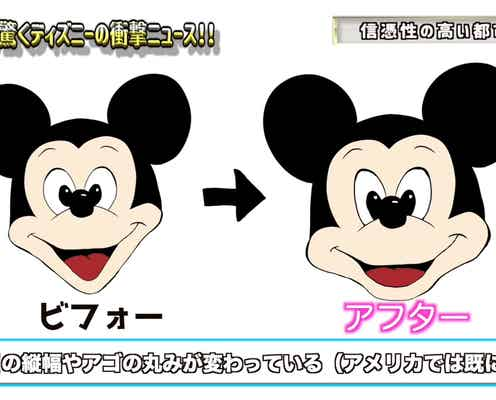 """ミッキー&ミニーの顔デザイン変更 今まで派?新しい派?人気YouTuberラファエルが""""現地に行って検証してみた""""結果は…"""