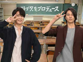 亀梨和也&山下智久「野ブタ。をプロデュース」特別編にスペシャルコメント出演が決定