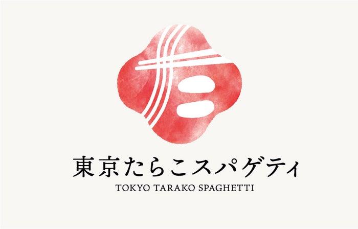 東京たらこスパゲティ/画像提供:アークランドサービスホールディングス