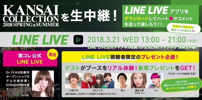 LINE LIVEでイベントを生中継(提供画像)