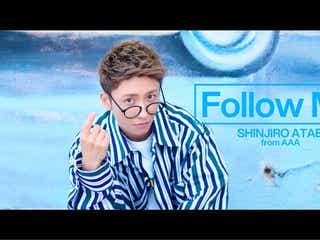 AAA與真司郎、ばっさりヘアカット「Follow Me」MV公開