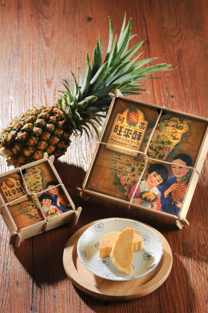 パイナップルケーキ (提供画像)