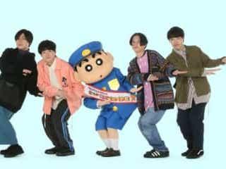 『映画クレヨンしんちゃん』マカロニえんぴつが主題歌担当!最新予告も公開に