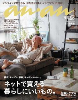 "NEWS増田貴久「anan」ソロ初表紙 ""素の瞬間""を撮影"
