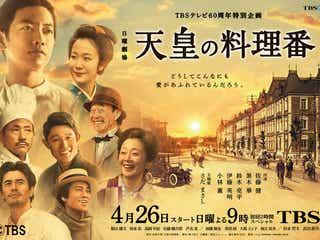 佐藤健主演ドラマ『天皇の料理番』、文科省とタイアップ!海外留学目指す若者を応援