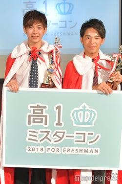 「高一ミスターコン2018」グランプリ・小宮璃央くん、準グランプリ・井ノ上翔也くん (C)モデルプレス