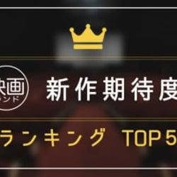 第1位は『アナと雪の女王2』来週公開映画 新作期待度ランキングTOP5(11月第4週)
