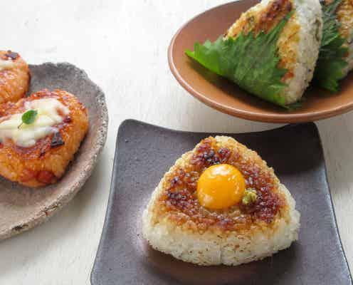 新米の季節にお米が主役!何度も作りたくなる「絶品焼きおにぎり」アレンジ3選