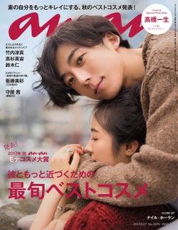 「anan」2070号(マガジンハウス、2017年9月20日発売)表紙:高橋一生(提供写真)