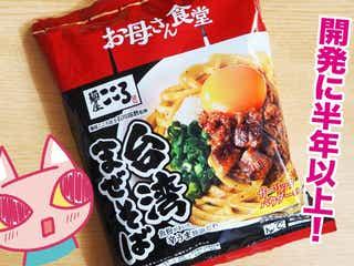 ファミマ×麺屋こころ新商品が激ウマ! 味・食感ともに驚きのクオリティ