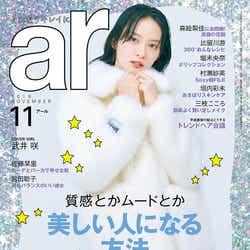 「ar」2018年11月号(主婦と生活社、2018年10月12日発売)表紙:武井咲/画像提供:主婦と生活社