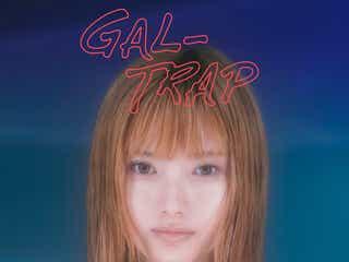安斉かれん、すっぴん風メイクのジャケット写真公開<GAL-TRAP>