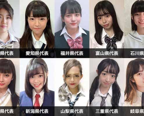 「女子高生ミスコン2019」中部エリアの代表者が決定<日本一かわいい女子高生/SNS審査結果>