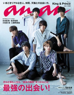 King & Prince表紙の「anan」重版決定 櫻井翔に続く史上2度目の快挙