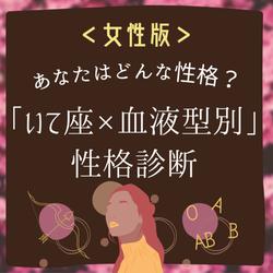 【いて座×血液型別】女性の性格診断