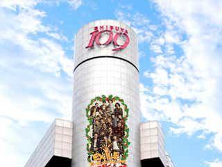 EXILEとSHIBUYA109がコラボ!三代目JSBらと共演中のザ・モルツTVCM曲リリース記念で「Ki・mi・ni・mu・chu 109Xmas」開催決定