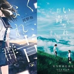 横浜流星、飯豊まりえと共演で青春ミステリー小説実写化<いなくなれ、群青>