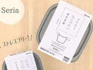 【100均】買い替え続出!Seriaの保存容器がとにかく○○と話題!