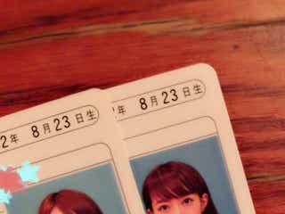 川崎希の免許証写真/川崎希オフィシャルブログ(Ameba)より