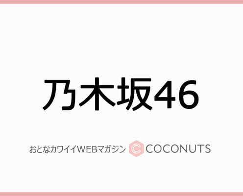 乃木坂46・早川聖来「ストレス溜めるくらいならお腹出てる方がいい」衝撃言動にメンバーも困惑