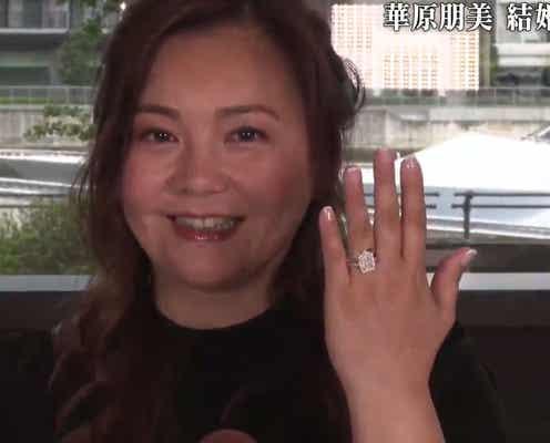 結婚発表の華原朋美、プロポーズは船上で 豪華指輪も披露「今までいろんなことがあったけど、全部今は幸せ」