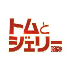 映画『トムとジェリー』公式サイト